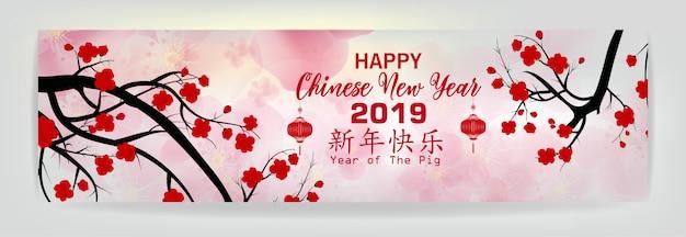 Banner happy chinees nieuwjaar 2019, jaar van het varken instellen.