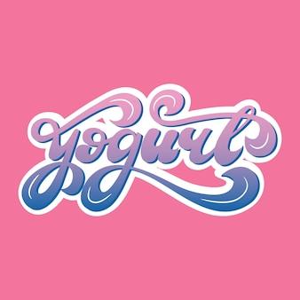 Bannerontwerp met belettering yoghurt. vector illustratie.