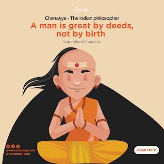 Bannerontwerp van chanakya de indiase filosoof denkt dat een man groot is door daden, niet door geboorte