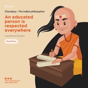 Bannerontwerp van chanakya, de indiase filosoof denkt dat een ontwikkeld persoon overal wordt gerespecteerd