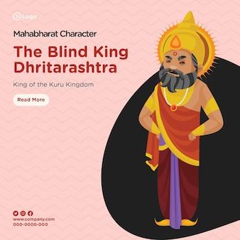 Bannerontwerp van mahabharat de blinde koning dhritarashtra