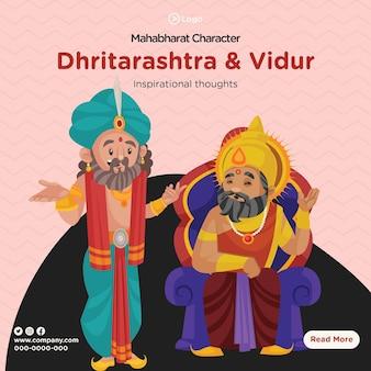 Bannerontwerp van mahabharat-karakters dhritarashtra en vidur Premium Vector