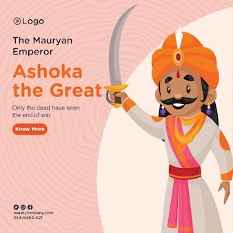 Bannerontwerp van mauryan-keizer ashoka, de geweldige sjabloon