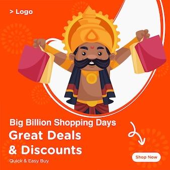 Bannerontwerp van sjabloon voor geweldige aanbiedingen en kortingen voor winkeldagen