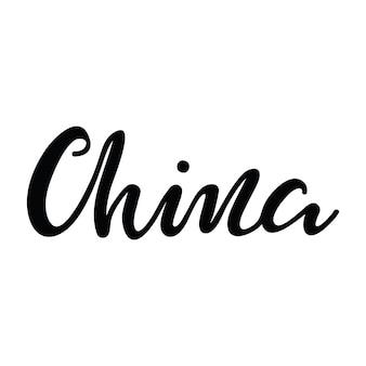 Belettering van china. vector illustratie.