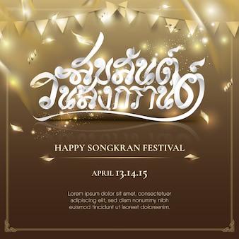 Belettering van gelukkig nieuwjaar in thailand, roept songkran festival of waterfestival op.