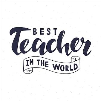 Beste leraar ter wereld belettering voor wenskaart poster-sjabloon voor spandoek gelukkige lerarendag