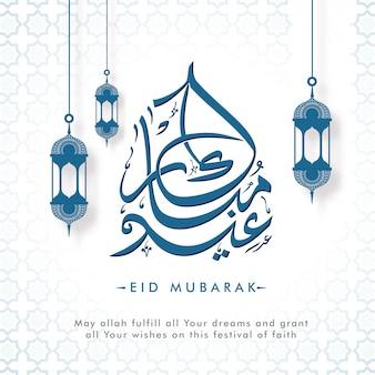 Blauwe arabische kalligrafie van eid mubarak tekst met versierde hangende lantaarns