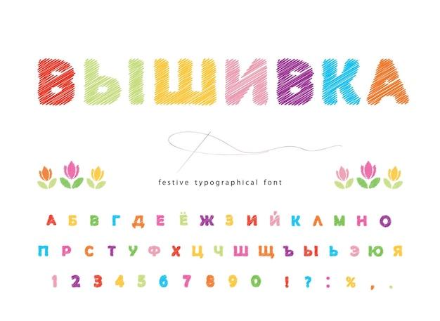 Borduurwerk cyrillisch russisch lettertype