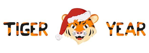 Boze tijger symbool van het nieuwe jaar in rode kerst kerstmuts wilde dieren van afrika gezicht met woedende e...