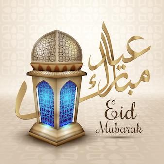 Bronzen eid mubarak blauwe lantaarn