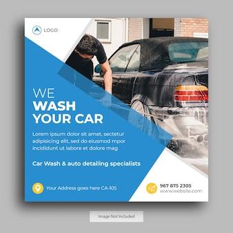 Car wash social media post, instagram postsjabloon