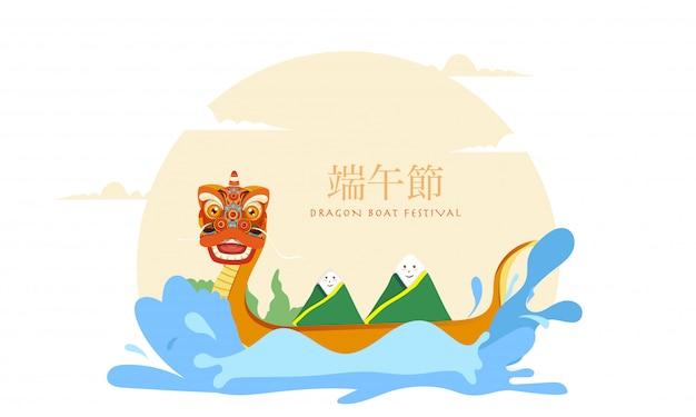 Cartoon rice dumplings in dragon boat on sea view voor double fifth festival celebration.