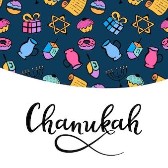 Chanoeka wenskaart in doodle stijl. traditionele attributen van de menora, dreidel, olie, thora, donut. hand belettering.