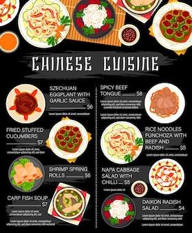 Chinees eten gerechten van aziatische keuken restaurant menusjabloon. rijstnoedels, rundvlees en groentesalade met chili en knoflooksaus, zeevruchten loempia's met garnalen, gevulde komkommers