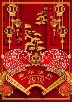 Chinees gelukkig chinees nieuw jaar 2019 teken van de varkensdierenriem op kleurenachtergrond.