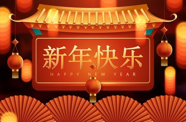 Chinees gelukkig nieuw jaar 2020 met rood lantaarnconcept