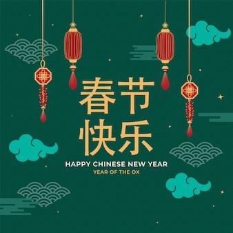 Chinees gelukkig nieuwjaar concept met chinese taal tekst en hangende traditionele ornamenten
