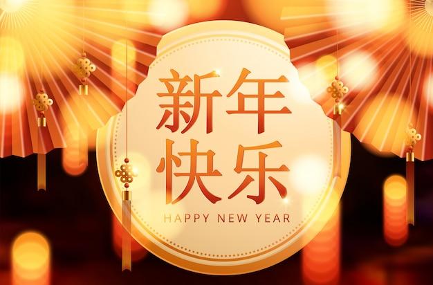 Chinees gelukkig nieuwjaar met lantaarns en lichteffect.
