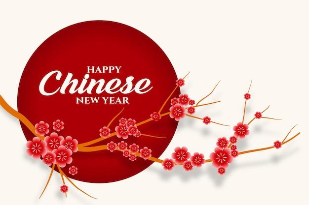 Chinees gelukkig nieuwjaar met sakura-takkaart