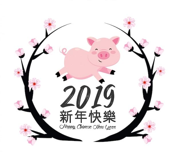 Chinees jaar met varken en kersenbloesem bloemen