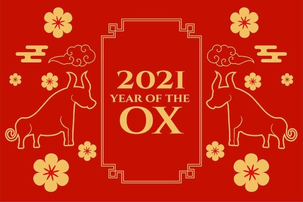 Chinees jaar van de os wenskaart