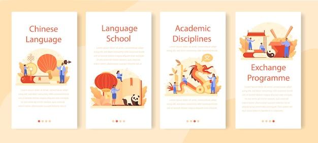 Chinees leren banner set voor mobiele applicaties
