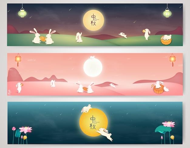 Chinees medio herfst festival ontwerp voor banner.