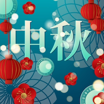 Chinees mid autumn festival-ontwerp