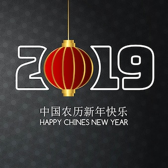 Chinees nieuw jaar 2019