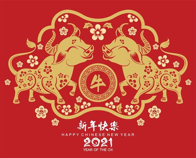 Chinees nieuw jaar 2021 jaar van de os, aziatische achtergrond