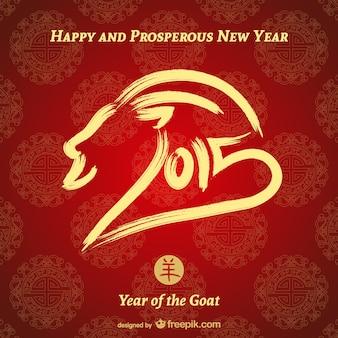 Chinees nieuw jaar kaart