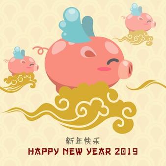 Chinees nieuwjaar 2019 neon achtergrond. chinese karakters betekenen gelukkig nieuwjaar.