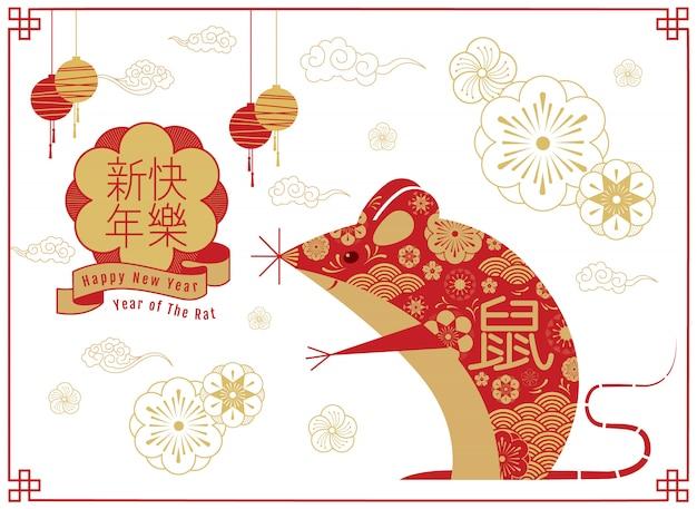 Chinees nieuwjaar, 2020, gelukkig nieuwjaar, jaar van de rat