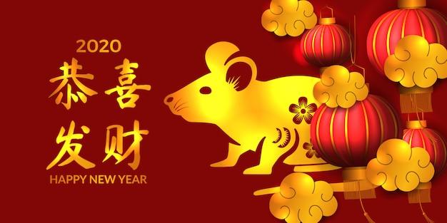 Chinees nieuwjaar 2020 van rat of muis. wenskaart