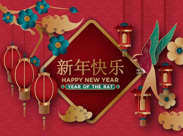 Chinees nieuwjaar 2020 wenskaart