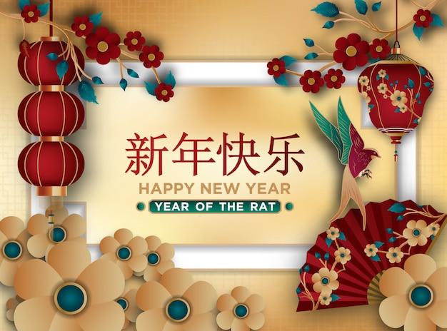 Chinees nieuwjaar 2020