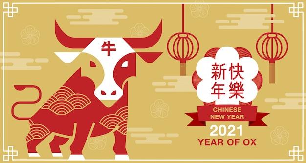 Chinees nieuwjaar, 2021, gelukkig nieuwjaarswensen, jaar van de ox, modern design, kleurrijk, koe, geometrie