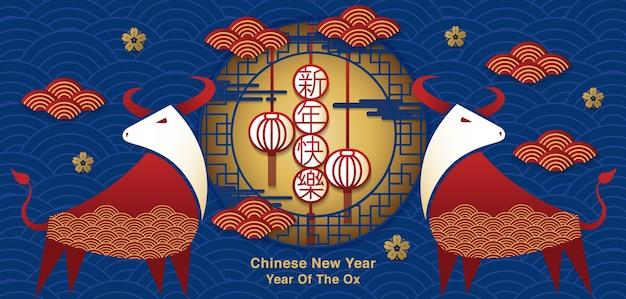Chinees nieuwjaar, 2021, jaar van de os, gelukkig nieuwjaar, plat ontwerp