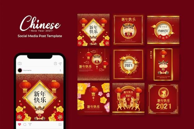 Chinees nieuwjaar 2021 postsjablonen voor sociale media