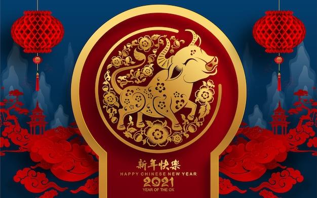 Chinees nieuwjaar 2021 wenskaart, het jaar van de os, gong xi fa cai