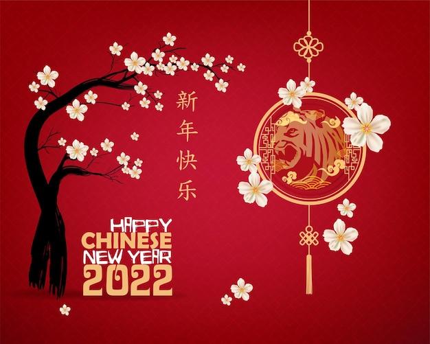 Chinees nieuwjaar 2022 jaar van de tijger vertaling chinees nieuwjaar 2022 jaar van tijger