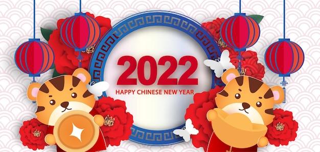 Chinees nieuwjaar 2022 jaar van de tijgerbanner.