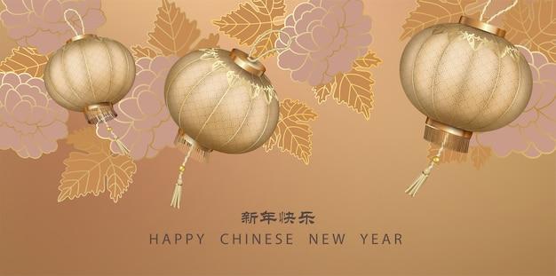 Chinees nieuwjaar achtergrond met zijden lantaarns en bloemendecoraties