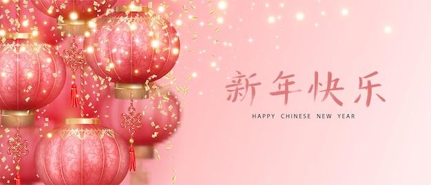 Chinees nieuwjaar achtergrond met zijden lantaarns en glitter