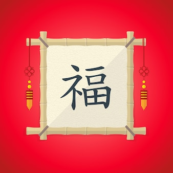 Chinees nieuwjaar bamboe frame