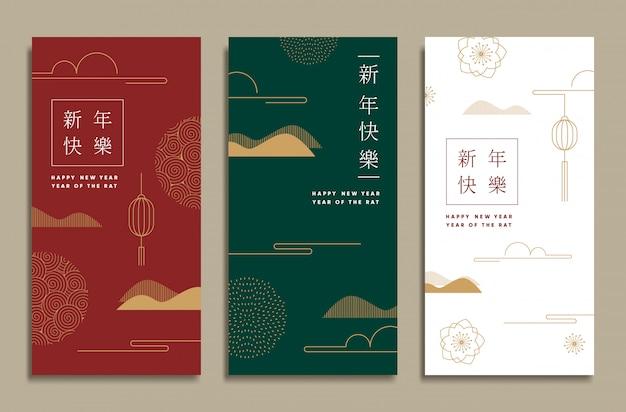 Chinees nieuwjaar groet achtergronden.