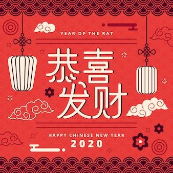 Chinees nieuwjaar in plat ontwerp