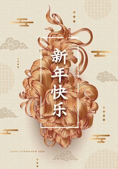 Chinees nieuwjaar moderne poster. xin nian kuai le