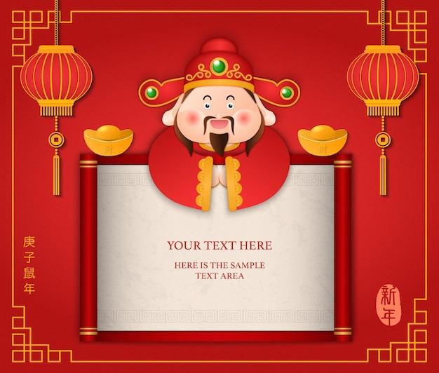 Chinees nieuwjaar ontwerp schattige cartoon god van rijkdom en lantaarn gouden staaf.